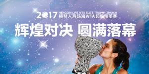 2017千亿国际娱乐886WTA超级精英赛花絮