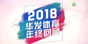 2018华发体育总结视频